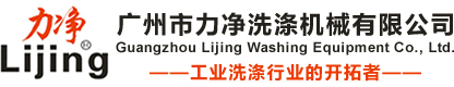 万博手机版万博体育网页版登录|洗衣房设备|广州万博手机版官网登录大型洗涤机械厂家【官方网站】