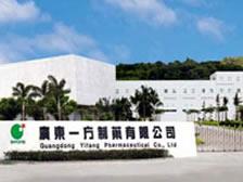 广州一方制药有限公司