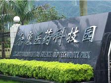 珠海经济特区尔康药业有限公司