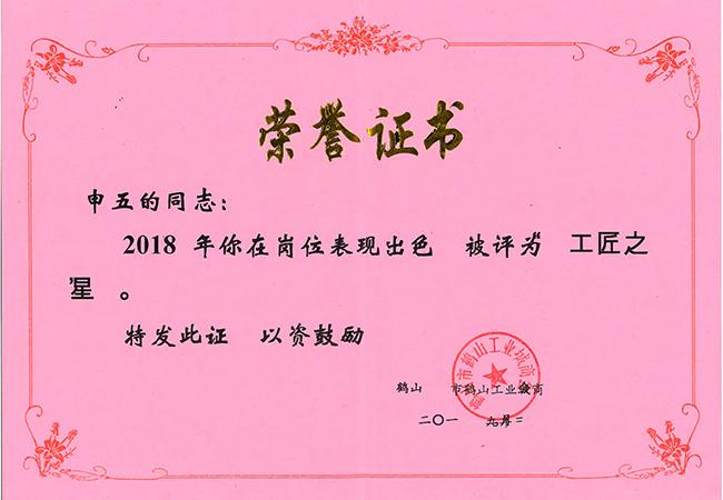 """我司董事长申五的获得2018年鹤山市""""工匠之星""""称号"""